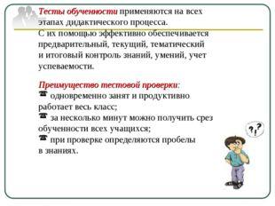 Тесты обученности применяются на всех этапах дидактического процесса. С их по