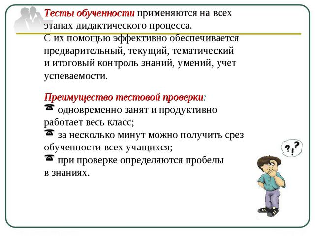 Тесты обученности применяются на всех этапах дидактического процесса. С их по...