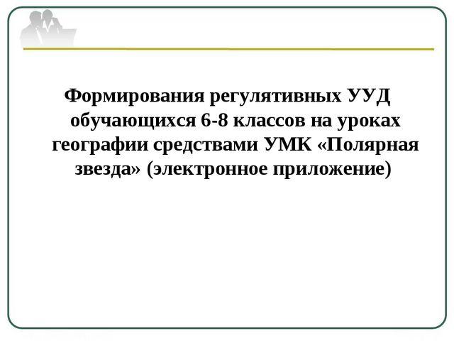 Формирования регулятивных УУД обучающихся 6-8 классов на уроках географии сре...