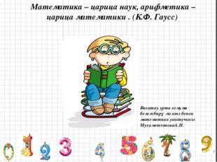 Математика – царица наук, арифметика – царица математики . (К.Ф. Гаусс) Биект