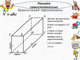 Прямоугольный параллелепипед высота длина ширина a b c V = abc Высота прямоуг
