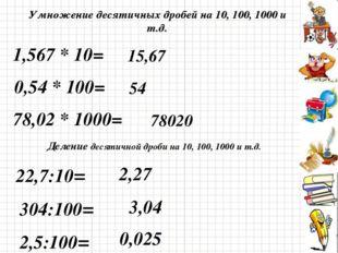Умножение десятичных дробей на 10, 100, 1000 и т.д. 1,567 * 10= 0,54 * 100= 7