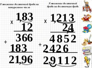 Умножение десятичной дроби на натуральное число Умножение десятичной дроби на