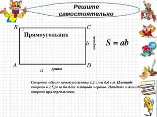 Прямоугольник S = ab ширина длина a b Стороны одного прямоугольника 1,2 см и