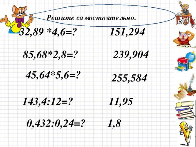 32,89 *4,6=? 85,68*2,8=? 45,64*5,6=? 151,294 239,904 255,584 Решите самостоят...