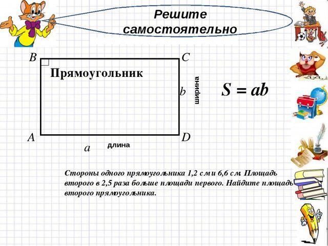 Прямоугольник S = ab ширина длина a b Стороны одного прямоугольника 1,2 см и...