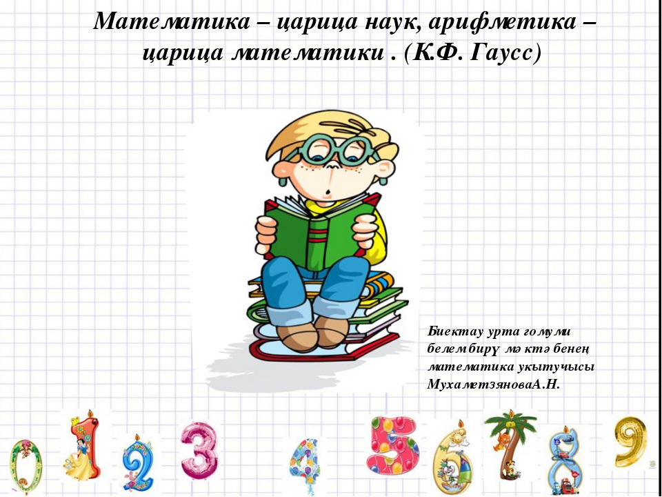 Математика – царица наук, арифметика – царица математики . (К.Ф. Гаусс) Биект...