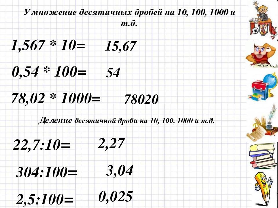 Умножение десятичных дробей на 10, 100, 1000 и т.д. 1,567 * 10= 0,54 * 100= 7...