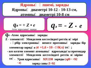 qя = + Z • e Атом ядросының заряды Ядроның өлшемі, заряды Ядроның диаметрі 1