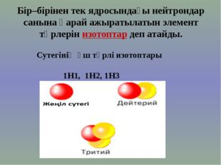 Бір–бірінен тек ядросындағы нейтрондар санына қарай ажыратылатын элемент түр