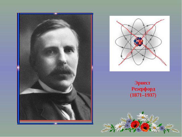 Эрнест Резерфорд (1871–1937)