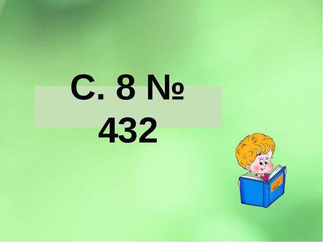С. 8 № 432
