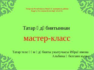 Татарстан Республикасы Минзәлә муниципаль районы Кадрәк төп гомуми белем бир