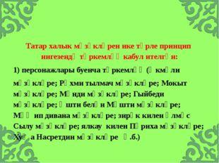 Татар халык мәзәкләрен ике төрле принцип нигезендә төркемләү кабул ителгән: