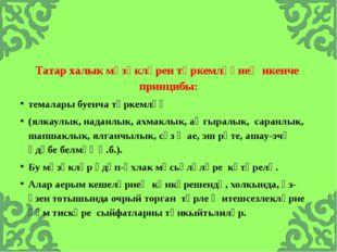 Татар халык мәзәкләрен төркемләүнең икенче принцибы: темалары буенча төркемл