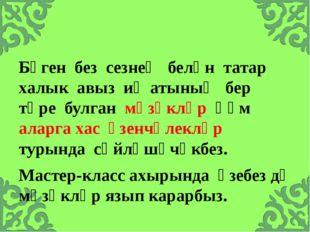 Бүген без сезнең белән татар халык авыз иҗатының бер төре булган мәзәкләр һә