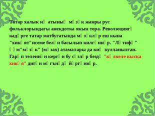 Татар халык иҗатының мәзәк жанры рус фольклорындагы анекдотка якын тора. Рев