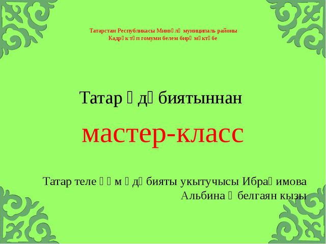 Татарстан Республикасы Минзәлә муниципаль районы Кадрәк төп гомуми белем бир...