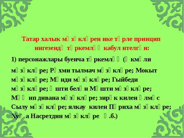 Татар халык мәзәкләрен ике төрле принцип нигезендә төркемләү кабул ителгән:...