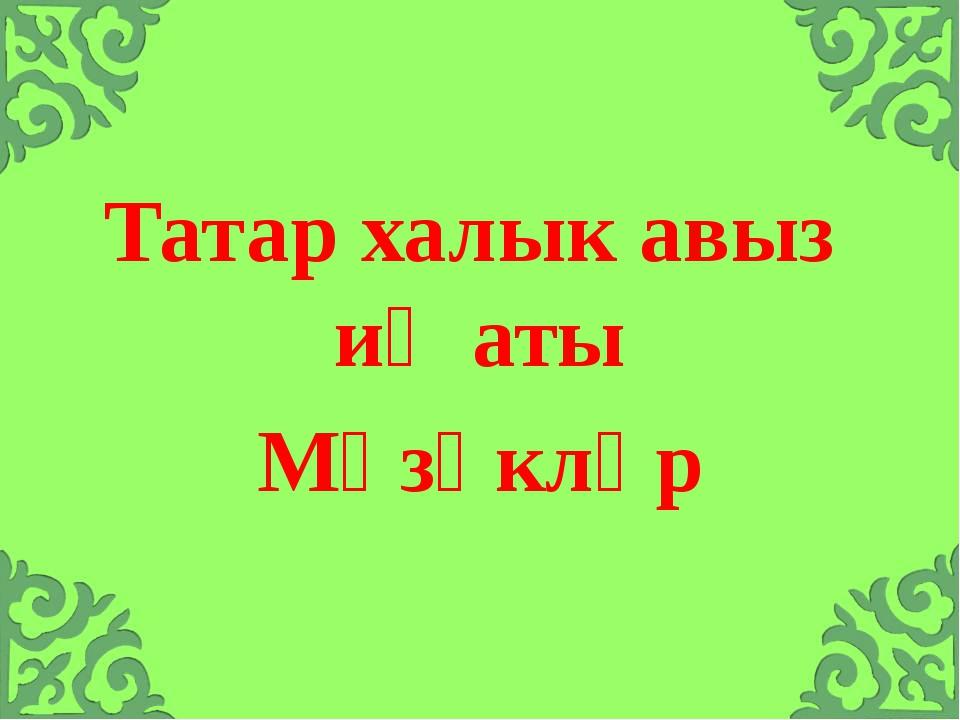 Татар халык авыз иҗаты Мәзәкләр