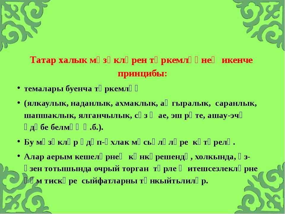 Татар халык мәзәкләрен төркемләүнең икенче принцибы: темалары буенча төркемл...