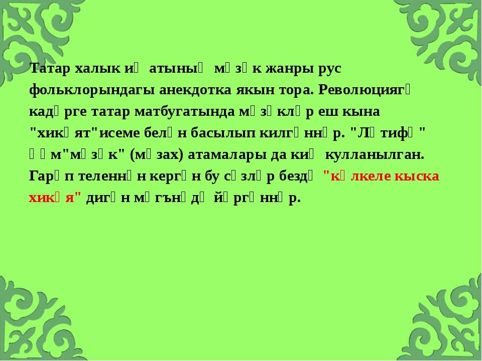 Татар халык иҗатының мәзәк жанры рус фольклорындагы анекдотка якын тора. Рев...