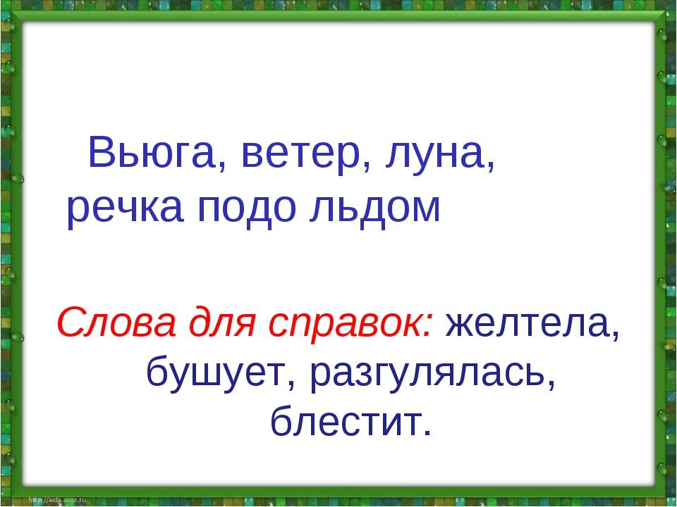 Вьюга, ветер, луна, речка подо льдом Слова для справок: желтела, бушует, раз...