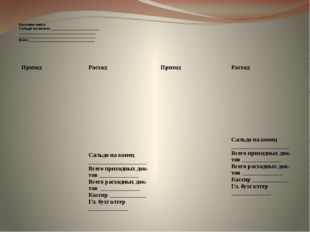 Кассовая книга Сальдо на начало_________________________ ___________________
