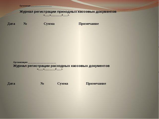 Организация _______________________ Журнал регистрации приходных кассовых до...