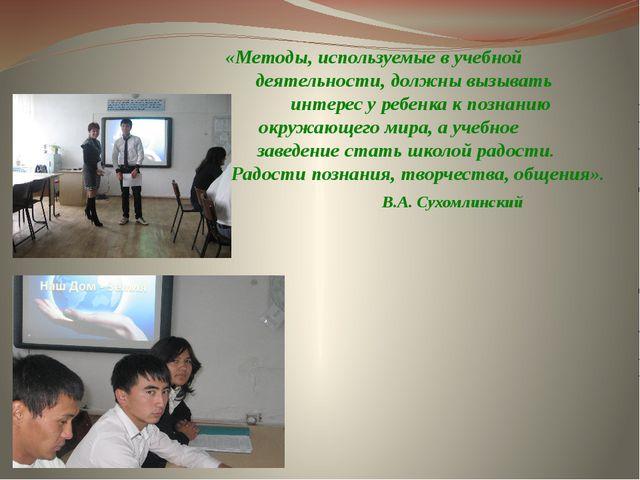 «Методы, используемые в учебной деятельности, должны вызывать интерес у ребе...