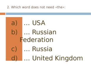 2. Which word does not need «the»: … USA … Russian Federation … Russia … Unit