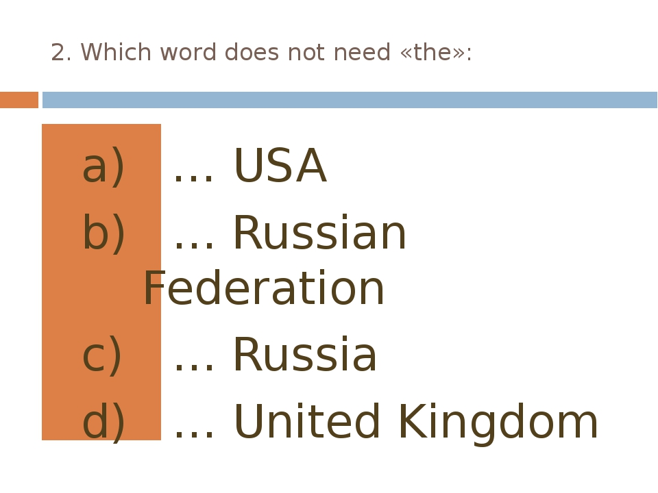 2. Which word does not need «the»: … USA … Russian Federation … Russia … Unit...
