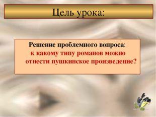 Решение проблемного вопроса: к какому типу романов можно отнести пушкинское п