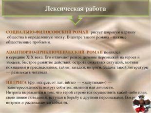 СОЦИАЛЬНО-ФИЛОСОФСКИЙ РОМАН рисует широкую картину общества в определенную эп