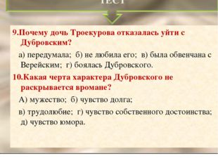 9.Почему дочь Троекурова отказалась уйти с Дубровским? а) передумала; б) не л