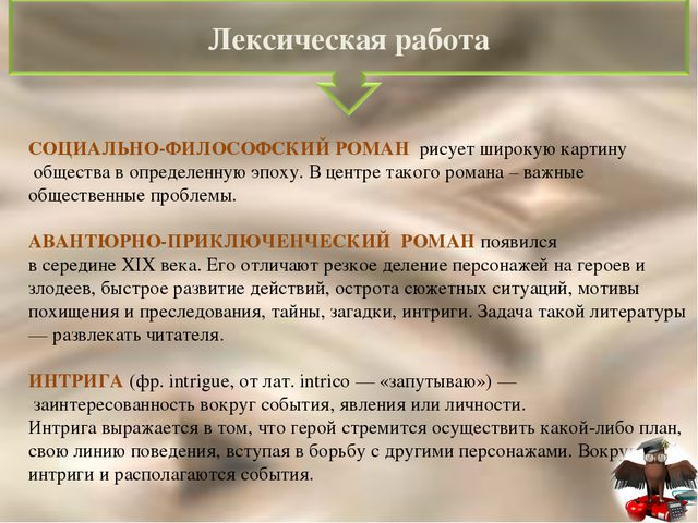 СОЦИАЛЬНО-ФИЛОСОФСКИЙ РОМАН рисует широкую картину общества в определенную эп...