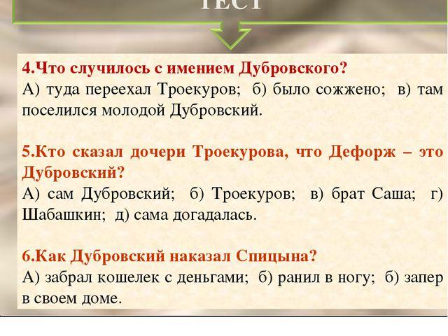 4.Что случилось с имением Дубровского? А) туда переехал Троекуров; б) было со...