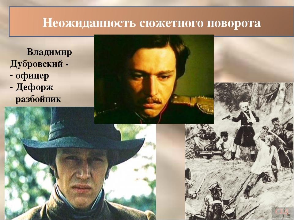 Владимир Дубровский - офицер Дефорж разбойник
