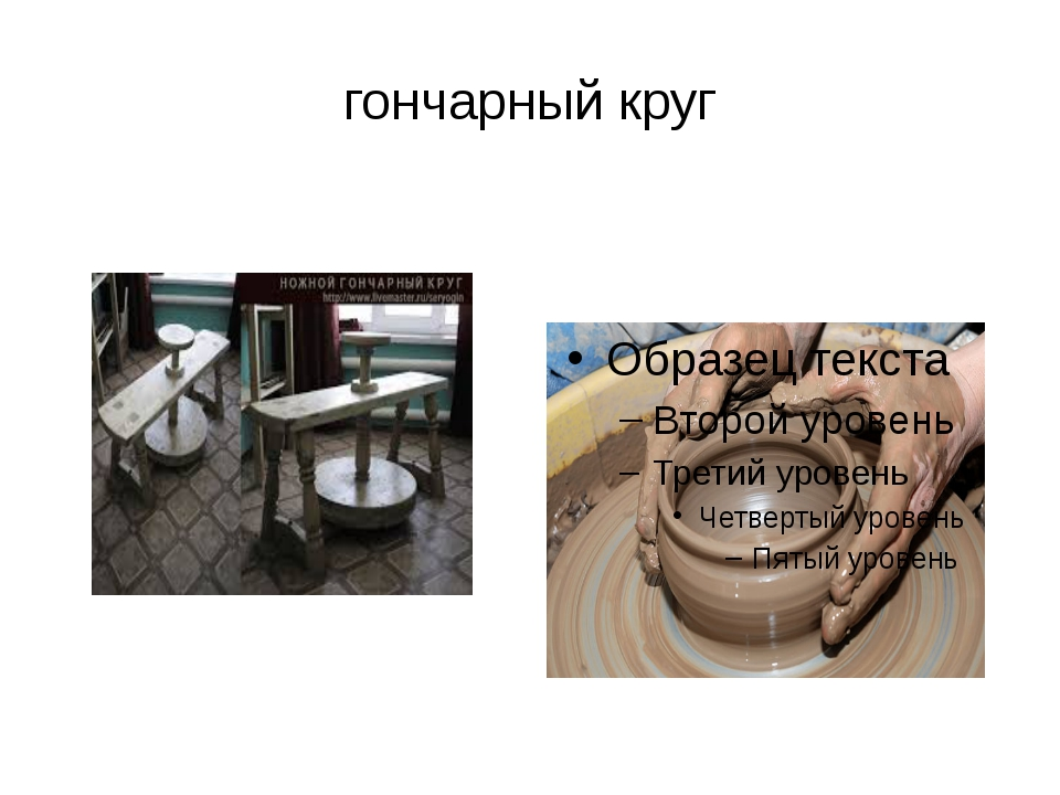 гончарный круг