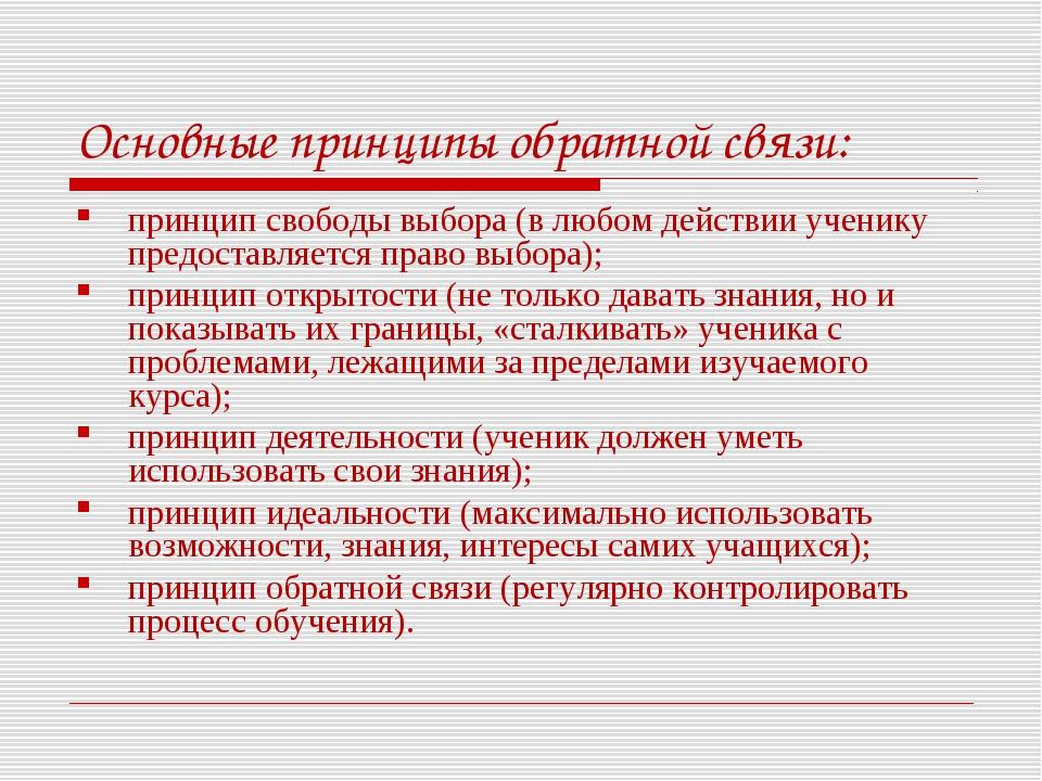 Основные принципы обратной связи: принцип свободы выбора (в любом действии уч...