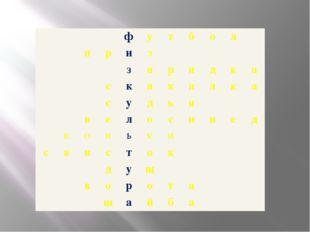 ф у т б о л п р и з з а р я д к а с к а к а л к а с у д ь я в е л о с и п е