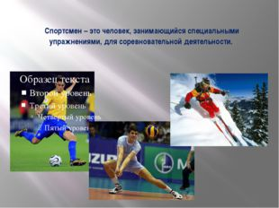 Спортсмен – это человек, занимающийся специальными упражнениями, для соревнов