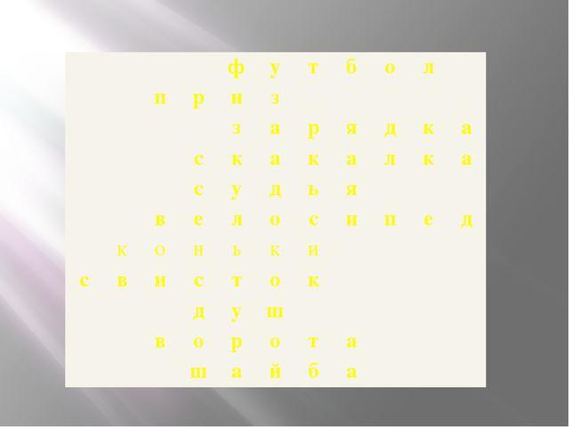 ф у т б о л п р и з з а р я д к а с к а к а л к а с у д ь я в е л о с и п е...