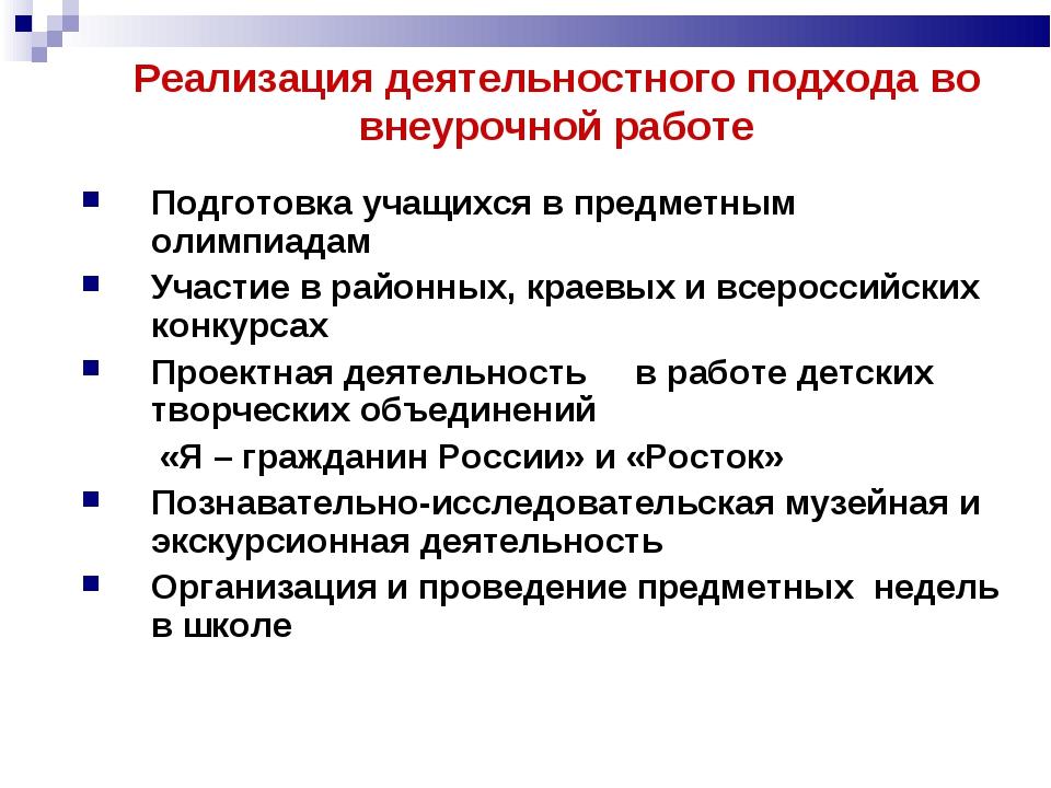 Подготовка учащихся в предметным олимпиадам Участие в районных, краевых и все...