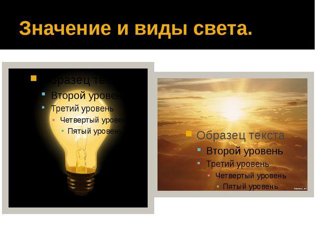 Значение и виды света.