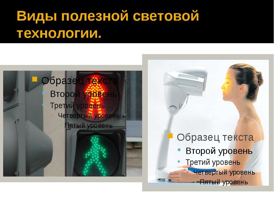 Виды полезной световой технологии.
