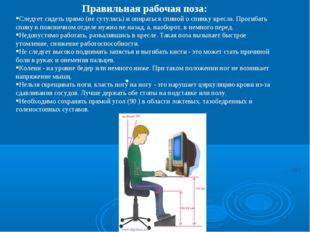 Правильная рабочая поза: Следует сидеть прямо (не сутулясь) и опираться спино