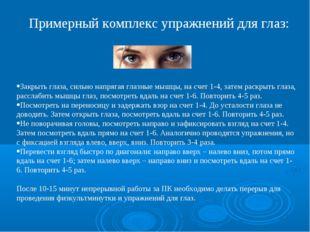 Примерный комплекс упражнений для глаз: Закрыть глаза, сильно напрягая глазны