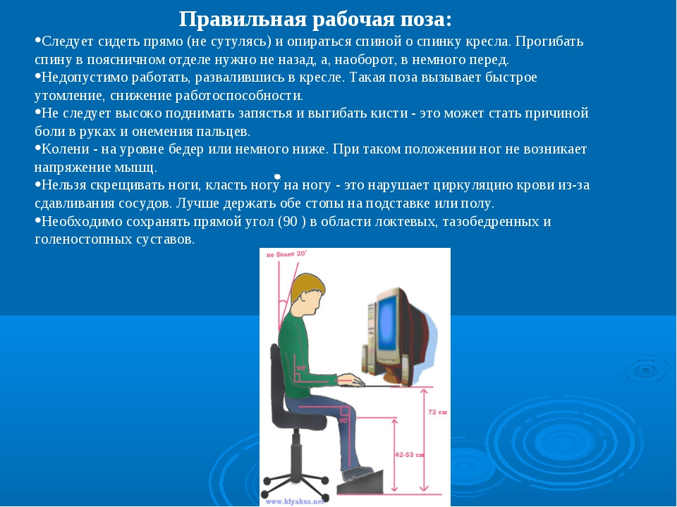 Правильная рабочая поза: Следует сидеть прямо (не сутулясь) и опираться спино...