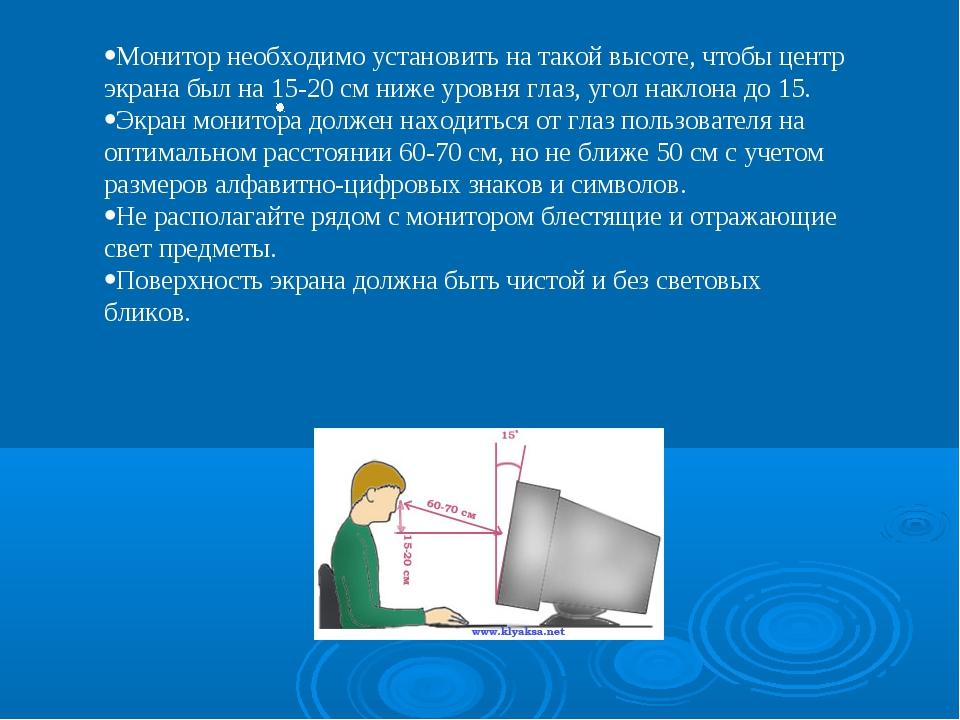 Монитор необходимо установить на такой высоте, чтобы центр экрана был на 15-...